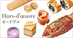 オードブル チーズ類
