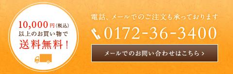 10,000円(税込)以上のお買い物で送料無料! メールでのお問い合わせはこちら