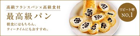 最高級パン