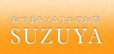 おつまみソムリエのお店 SUZUYA